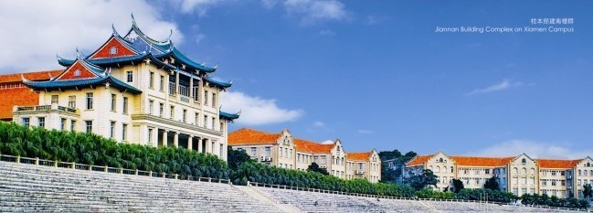 Application for 2013 Entry at Xiamen University is Open