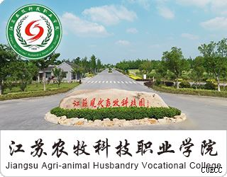 Jiangsu Agri-animal Husbandry Vocational College (JSAHVC)